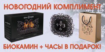 800x400_часы_эмо_камин